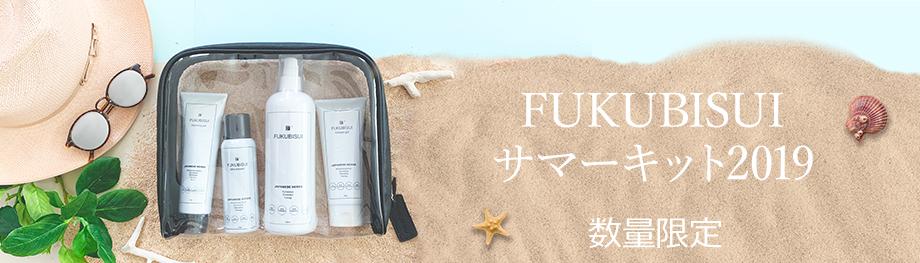 FUKUBISUIサマーキット2019